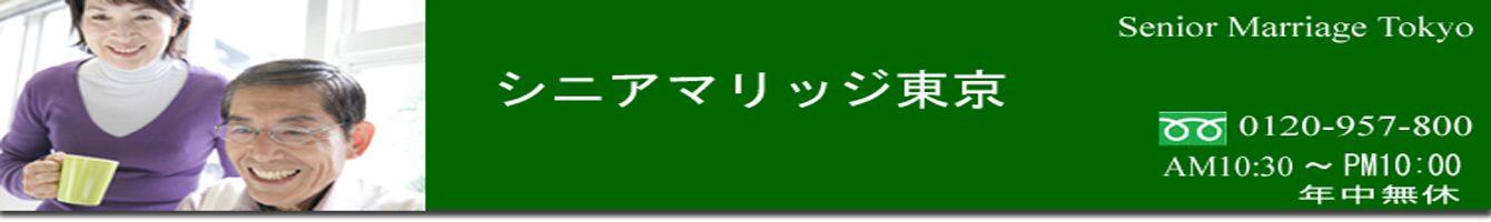 シニアマリッジ東京